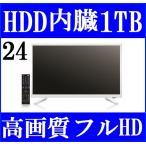 24V型 フルハイビジョン液晶テレビ 録画機能付きテレビ 壁掛けテレビ 1TB HDD内蔵 ダブルチューナー搭載 ホワイト 白 TV24HDD1T-WH