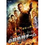 必殺処刑チーム (DVD) 中古