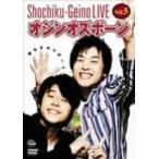 松竹芸能LIVE Vol.5 オジンオズボーン (DVD) 新品