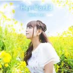 井口裕香 /「Hey World」(初回限定盤) CD+DVD (2枚組) TVアニメ「ダンジョンに出会いを求めるのは間違っているだろうか」オープニングテーマ 新品