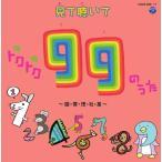 Yahoo!BLANCOLトクトク(得得)99のうた 〜国・算・理・社・英〜(DVD付) 新品