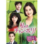 私はチャン・ボリ! DVD-BOX4 中古