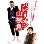 パビリオン山椒魚 プレミアムエディション (DVD) 中古
