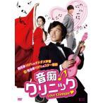 音痴クリニック (DVD) 中古