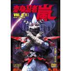 変身忍者 嵐 VOL.4(完) (DVD) 新品