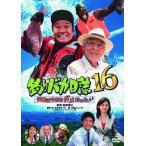 釣りバカ日誌16 浜崎は今日もダメだった♪♪ (DVD) 新品
