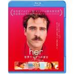 her/世界でひとつの彼女 ブルーレイ&DVDセット(初回限定生産/2枚組) (Blu-ray) 中古