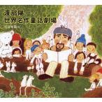 渡部陽一の世界名作童話劇場 日本篇 (初回生産限定ボーナストラック入リ) 新品画像