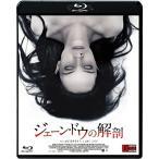 ジェーン・ドウの解剖 (Blu-ray) 中古