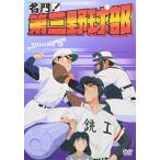 名門!第三野球部 VOL.5 (DVD) 中古