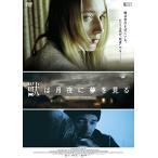 獣は月夜に夢を見る (DVD) 中古