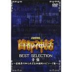 未確認噂話「首都神話」BEST SELECTION 青盤~芸能界の知られざる伝説的エピソード集~ (DVD) 中古