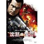 沈黙の復讐 (DVD) 新品