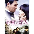 約束の恋人 DVD-SET1 新品