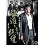 極道たちの野望 (DVD) 新品