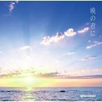 暁の君に(初回限定盤)(DVD付) 中古