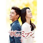 吹けよ、ミプン DVD-BOX4 新品