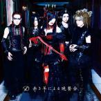 赤き羊による晩餐会(DVD付)(初回生産限定盤A) 中古
