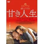 甘き人生 (DVD) 新品