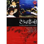 さらば恋の日 (DVD) 中古