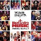 実在性ミリオンアーサー Britain Music VOL.1 (DVD付) 中古