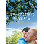 オリーブの樹は呼んでいる (DVD) 新品