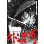 外道坊2 (DVD) 新品