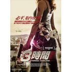 3時間/THREE HOURS (DVD) 中古