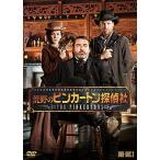 荒野のピンカートン探偵社 DVD-BOX2 新品