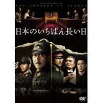 日本のいちばん長い日 (DVD) 新品
