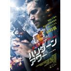 ハリケーンアワー(Blu-ray) 中古