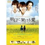 明日に架ける愛(DVD) 新品