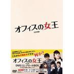 オフィスの女王 完全版 DVDコンプリートBOX 中古