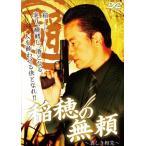 稲穂の無頼1 (DVD) 新品