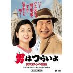 男はつらいよ・寅次郎心の旅路 (DVD) 新品