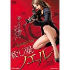 殺し屋ノエル 悲しみを纏ったスナイパー (DVD) 新品