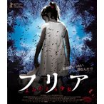 フリア よみがえり少女 (Blu-ray) 中古