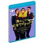 アイム・ソー・エキサイテッド!  Blu-ray 新品