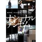 ナショナルアンセム (DVD) 中古