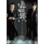 表と裏 第2章 (DVD) 新品