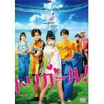 トリガール!  通常版 (DVD) 新品