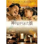 神さまがくれた娘 (DVD) 中古