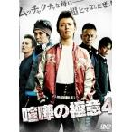 喧嘩の極意4 (DVD) 中古