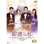 総理と私 DVD-BOX 2 新品