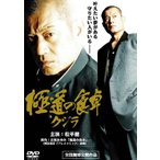 極道の食卓 ~クジラ~ (DVD) 新品