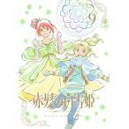 赤髪の白雪姫 Vol.9 (初回生産限定版)(Blu-ray) 中古