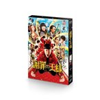 謝罪の王様 (Blu-ray) 中古