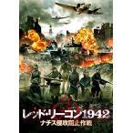 レッド・リーコン1942 ナチス侵攻阻止作戦 (DVD) 中古