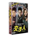 交渉人 テロ対策特捜班 DVD- BOX 新品