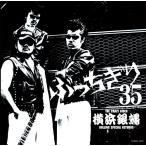 横浜銀蝿35周年&リーダー嵐還暦記念アルバム「ぶっちぎり35 ~オールタイム・ベスト」 新品